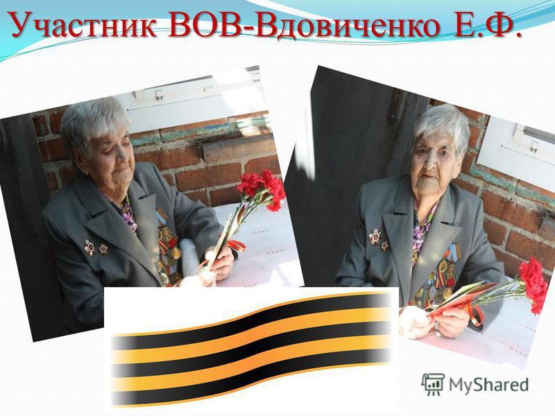 Участник ВОВ-Вдовиченко Е.Ф.