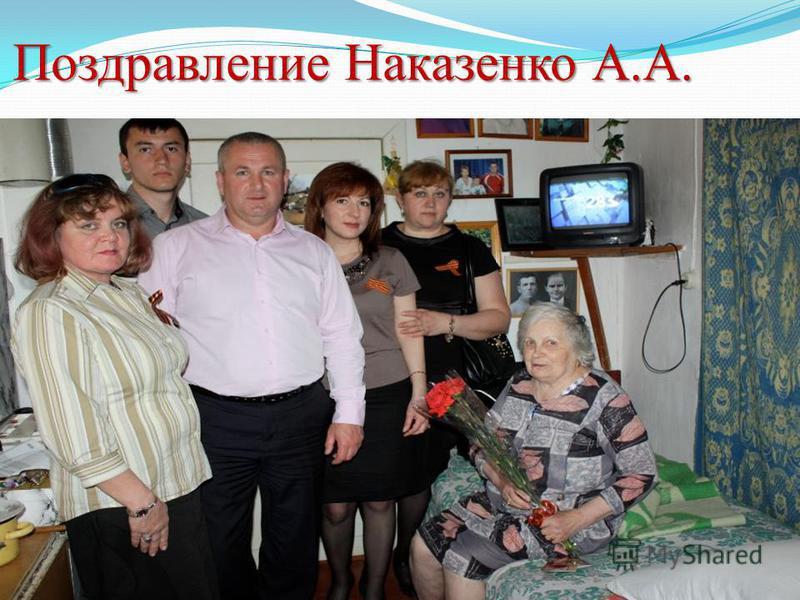 Поздравление Наказенко А.А.