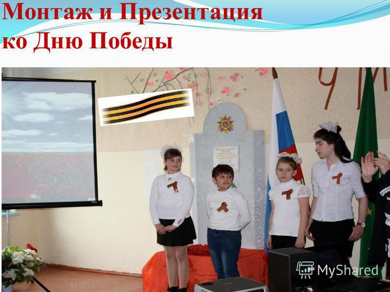 Монтаж и Презентация ко Дню Победы