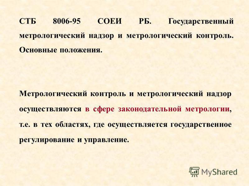 Государственный Метрологический Надзор Реферат
