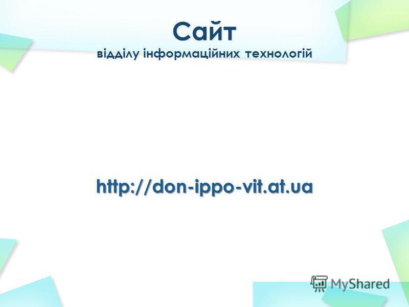 http://don-ippo-vit.at.ua