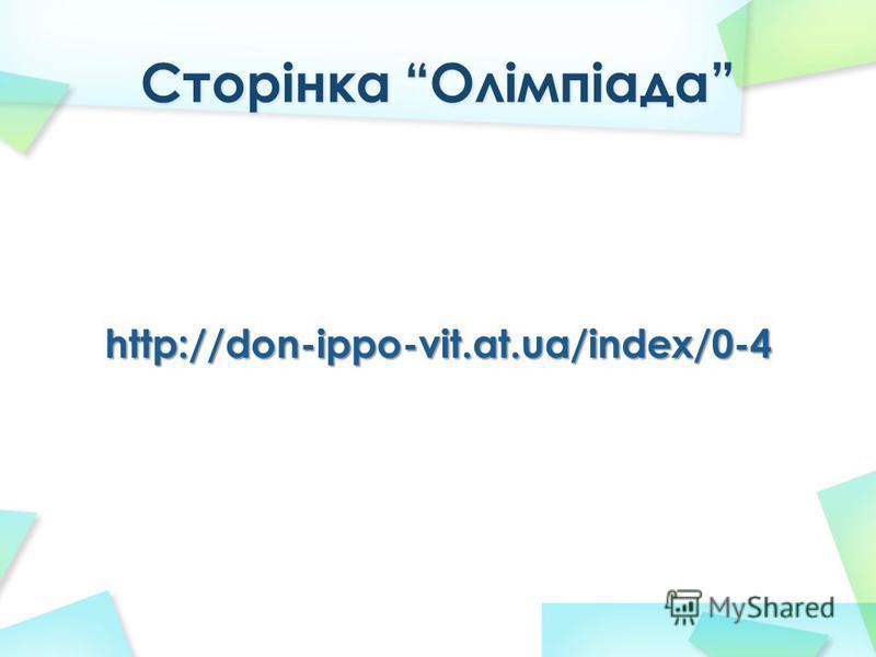 http://don-ippo-vit.at.ua/index/0-4