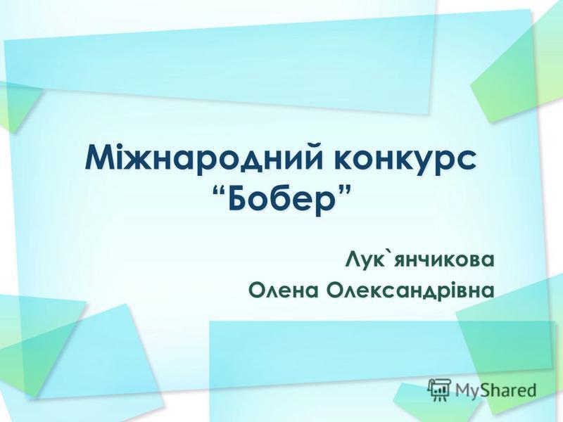 Лук`янчикова Олена Олександрівна
