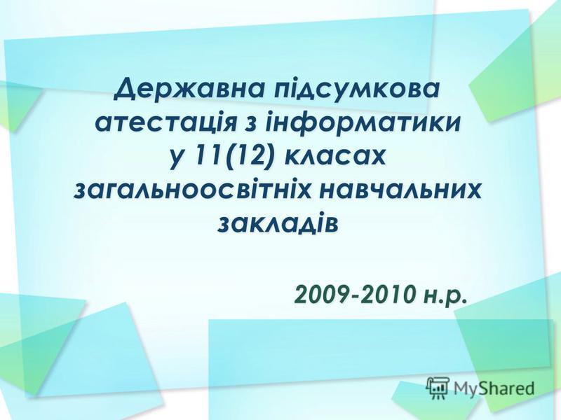 2009-2010 н.р.