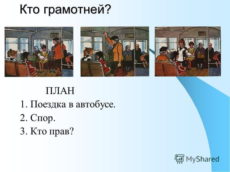 Кто грамотней? ПЛАН 1. Поездка в автобусе. 2. Спор. 3. Кто прав?