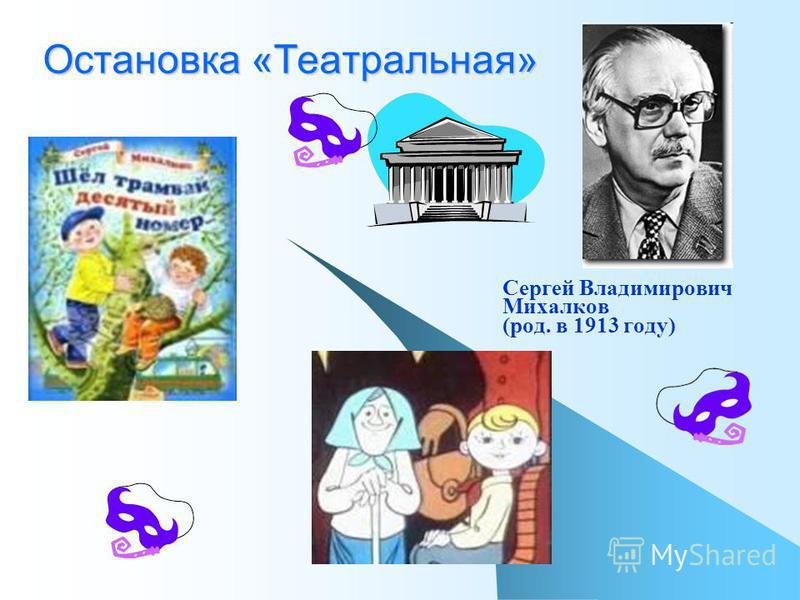 Остановка «Театральная» Сергей Владимирович Михалков (род. в 1913 году)