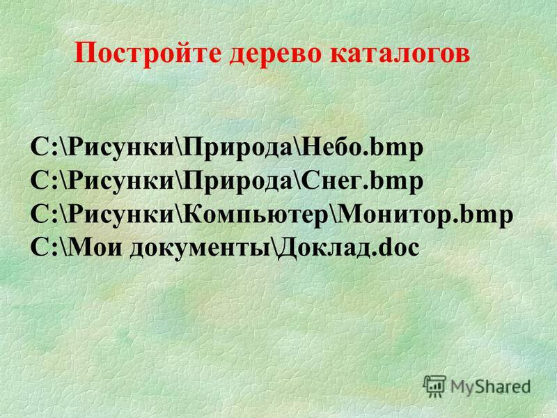 14 Постройте дерево каталогов C:\Рисунки\Природа\Небо.bmp C:\Рисунки\Природа\Снег.bmp C:\Рисунки\Компьютер\Монитор.bmp C:\Мои документы\Доклад.doc