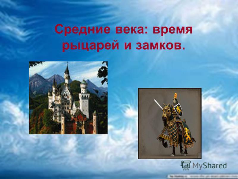 Средние века: время рыцарей и замков.
