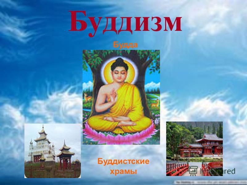 Буддизм Будда Буддистские храмы