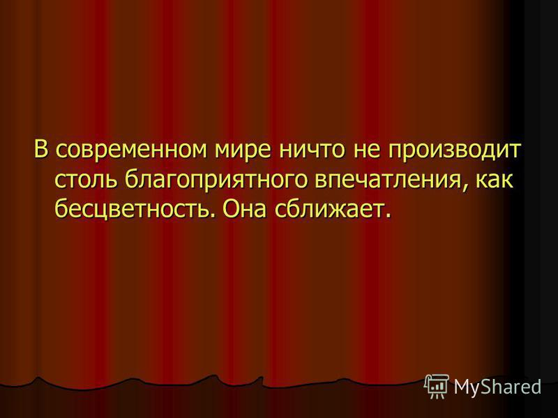 Dont use big words. They mean so little. Не используйте длинных слов. Они мало значат.