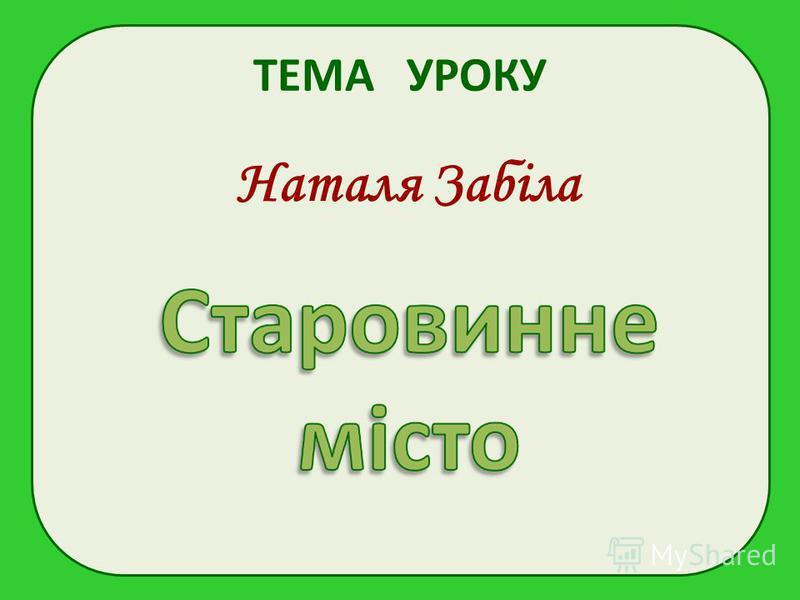 ТЕМА УРОКУ Наталя Забіла