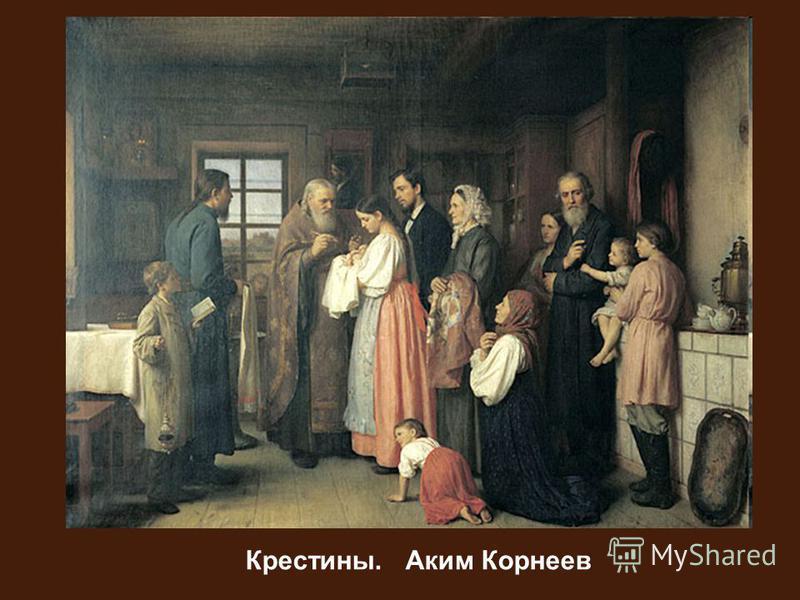 Крестины. Аким Корнеев