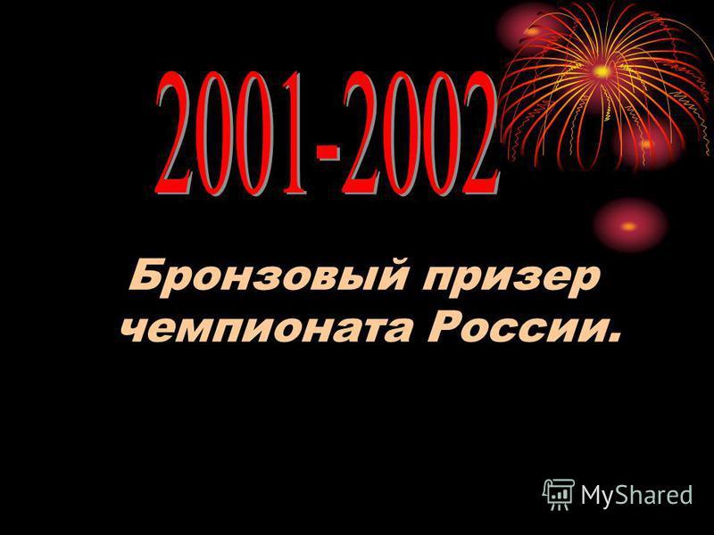 Бронзовый призер чемпионата России.