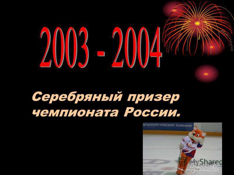 Серебряный призер чемпионата России.