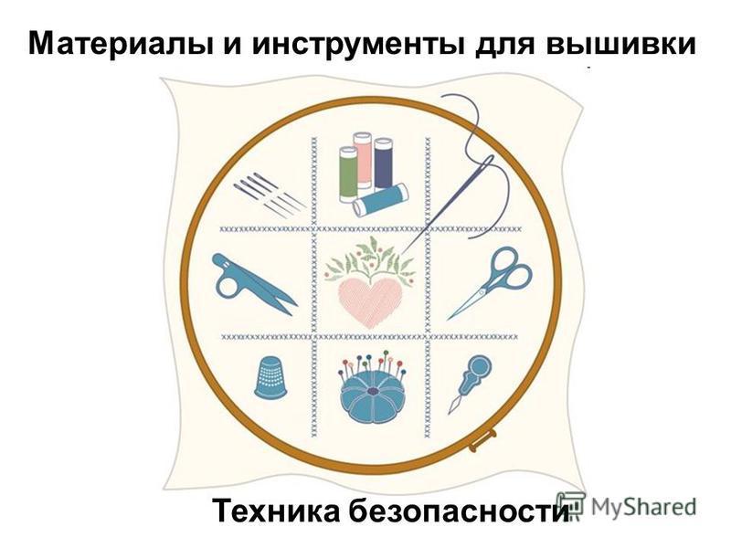 Материалы и инструменты для вышивки Техника безопасности