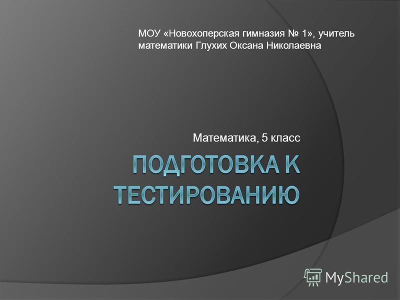 Математика, 5 класс МОУ «Новохоперская гимназия 1», учитель математики Глухих Оксана Николаевна