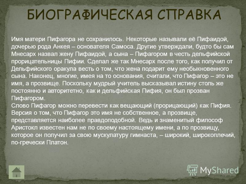 Имя матери Пифагора не сохранилось. Некоторые называли её Пифаидой, дочерью рода Анкея – основателя Самоса. Другие утверждали, будто бы сам Мнесарх назвал жену Пифаидой, а сына – Пифагором в честь дельфийской прорицательницы Пифии. Сделал же так Мнес