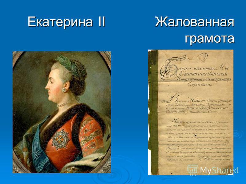 Екатерина II Жалованная грамота