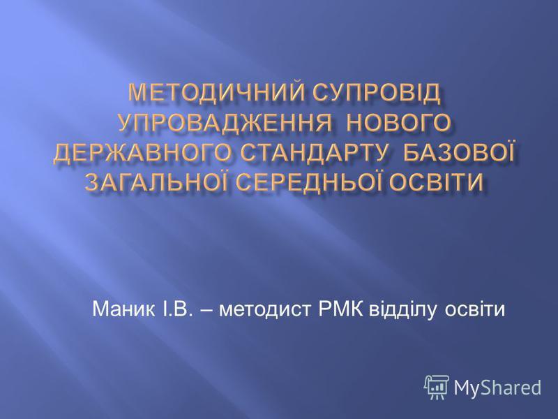 Маник І.В. – методист РМК відділу освіти