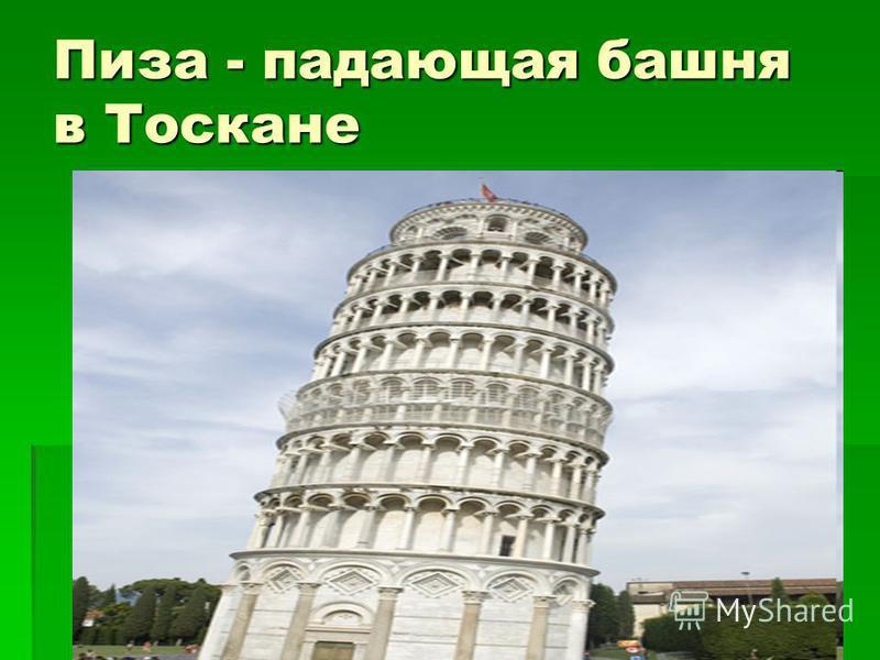 Пиза - падающая башня в Тоскане