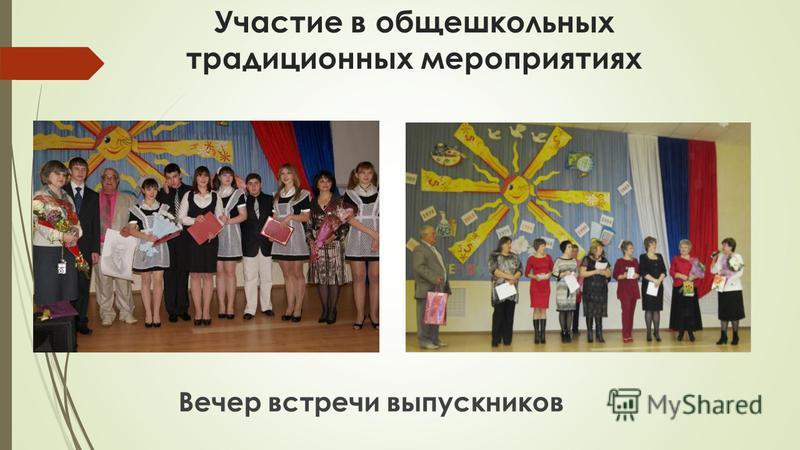 Участие в общешкольных традиционных мероприятиях Вечер встречи выпускников