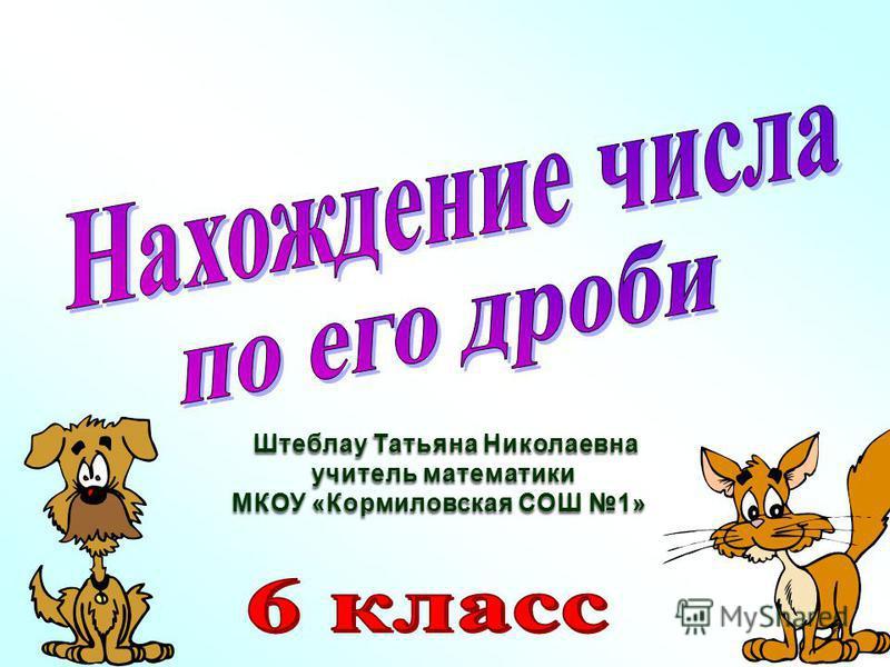 Штеблау Татьяна Николаевна учитель математики МКОУ «Кормиловская СОШ 1»