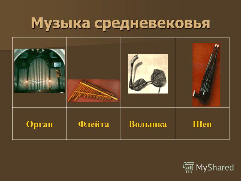 Музыка средневековья Орган ФлейтаВолынка Шен