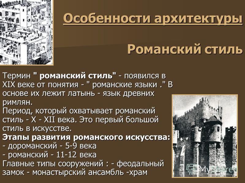 Особенности архитектуры Романский стиль Термин