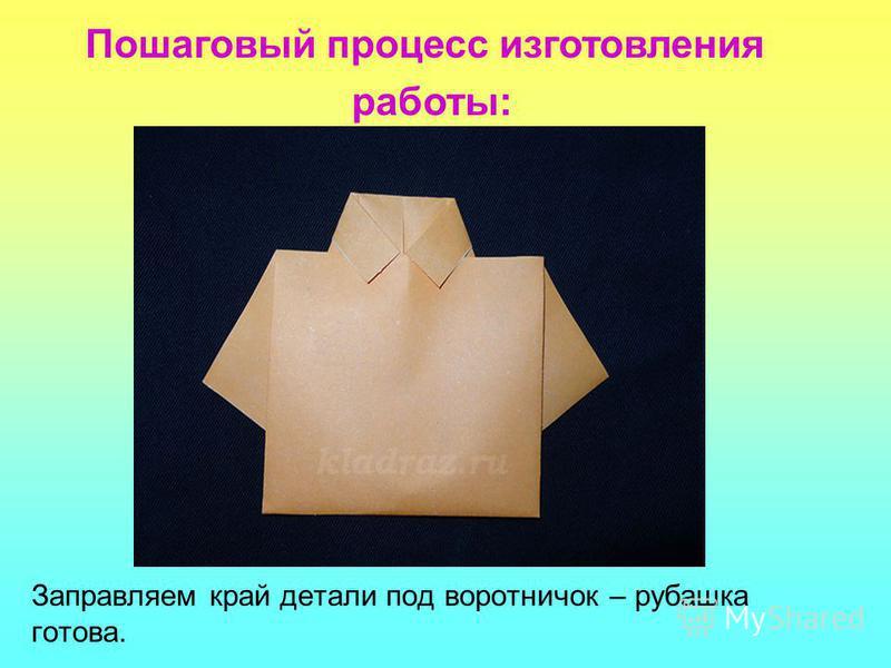 Заправляем край детали под воротничок – рубашка готова. Пошаговый процесс изготовления работы: