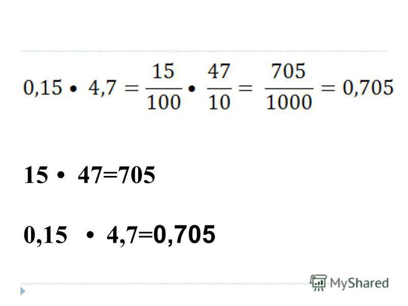 15 47=705 0,15 4,7= 0,705