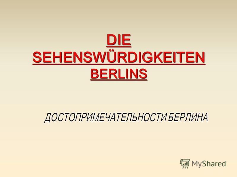 Hallo, Deutschland ! Hallo, Deutschland !Автор: Волкова Н.И. - учитель нем. языка МОУ СОШ 55; г. Магнитогорск 2006