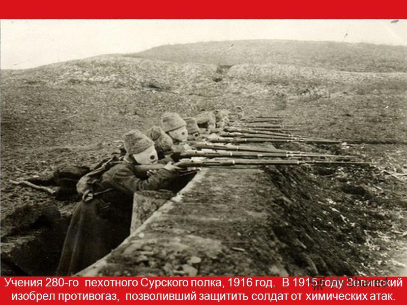 Учения 280-го пехотного Сурского полка, 1916 год. В 1915 году Зелинский изобрел противогаз, позволивший защитить солдат от химических атак.
