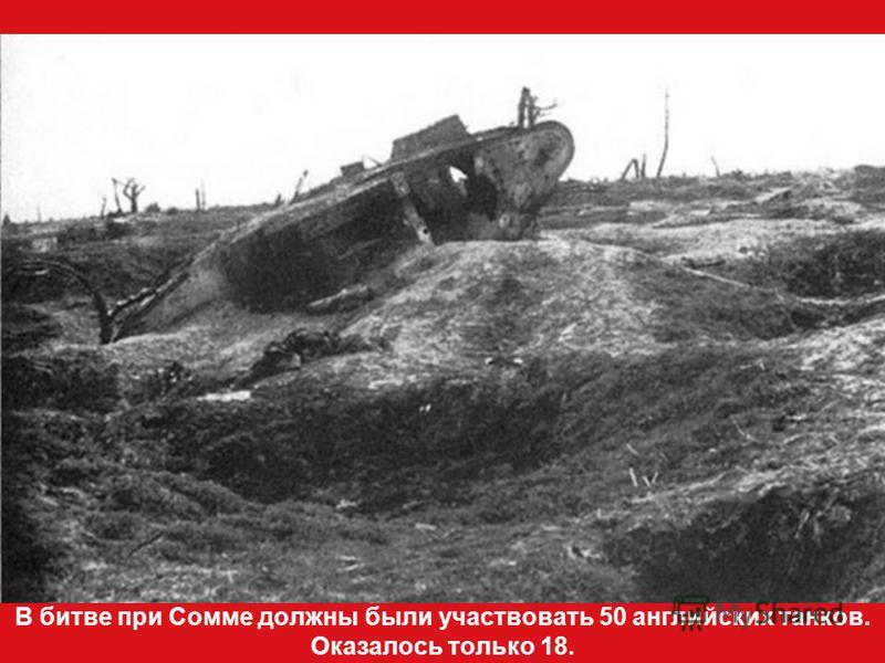 В битве при Сомме должны были участвовать 50 английских танков. Оказалось только 18.