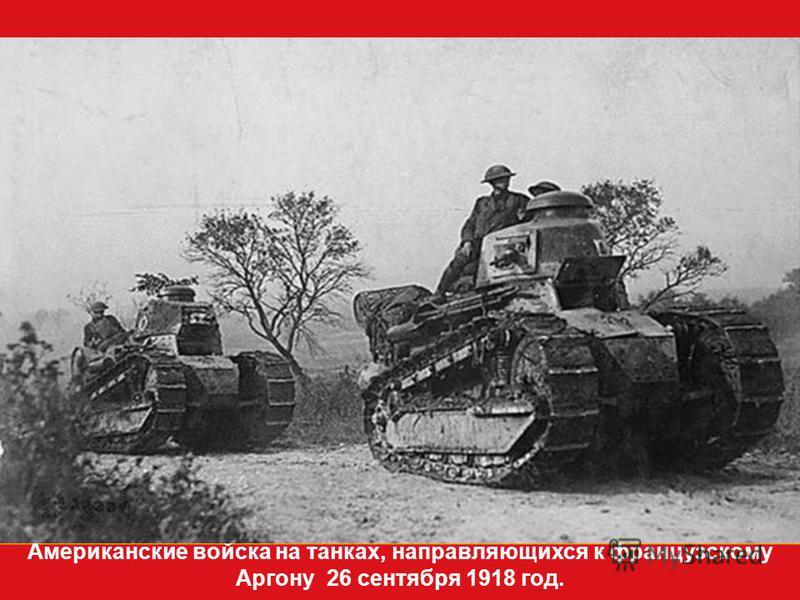 Американские войска на танках, направляющихся к французскому Аргону 26 сентября 1918 год.