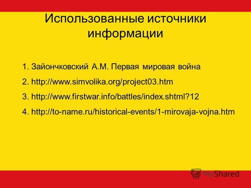 Использованные источники информации 1. Зайончковский А.М. Первая мировая война 2. http://www.simvolika.org/project03. htm 3. http://www.firstwar.info/battles/index.shtml?12 4. http://to-name.ru/historical-events/1-mirovaja-vojna.htm