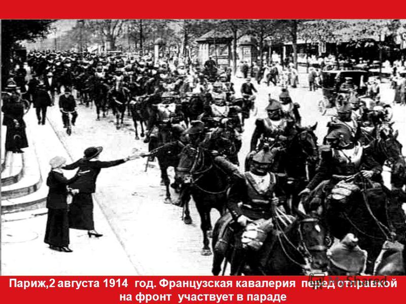 Париж,2 августа 1914 год. Французская кавалерия перед отправкой на фронт участвует в параде