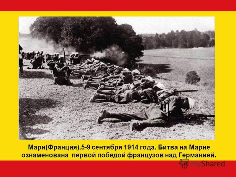 Марн(Франция),5-9 сентября 1914 года. Битва на Марне ознаменована первой победой французов над Германией.