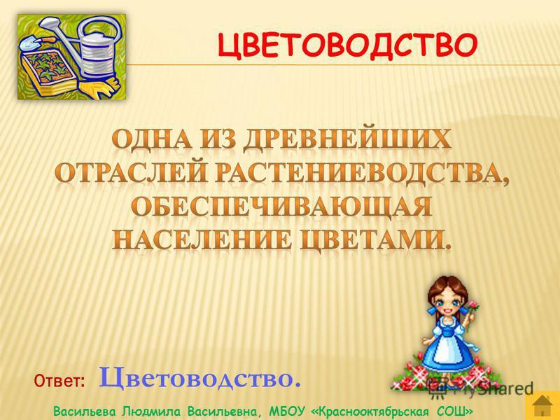 Ответ: Дражирование. Васильева Людмила Васильевна, МБОУ «Краснооктябрьская СОШ»