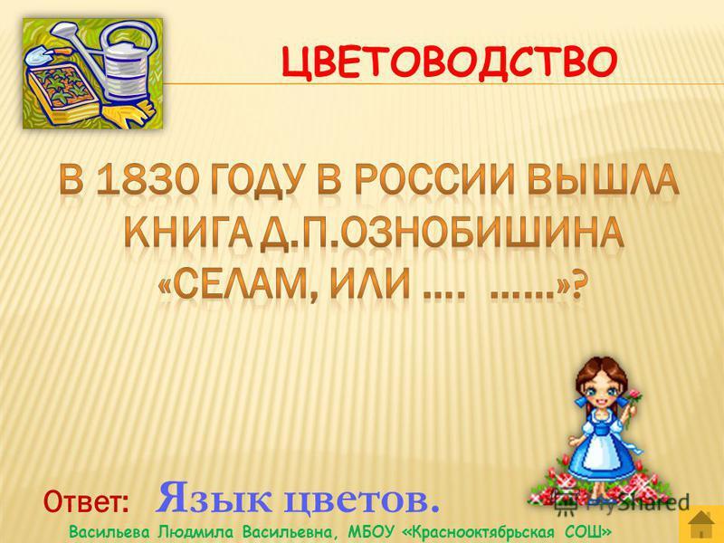 Ответ: Корнеклубнями. Васильева Людмила Васильевна, МБОУ «Краснооктябрьская СОШ»