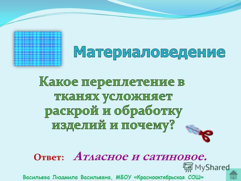 Ответ: Язык цветов. Васильева Людмила Васильевна, МБОУ «Краснооктябрьская СОШ»