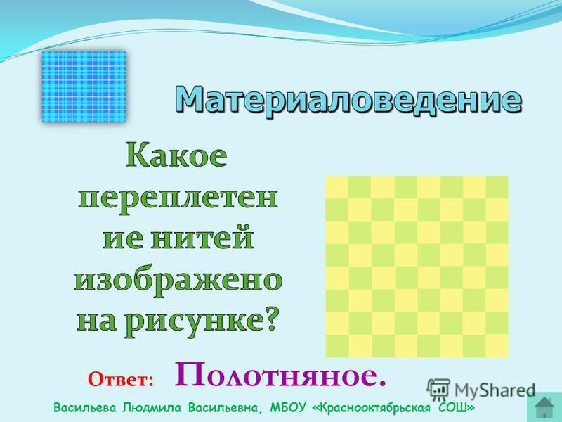 Ответ: Кромка. Васильева Людмила Васильевна, МБОУ «Краснооктябрьская СОШ»