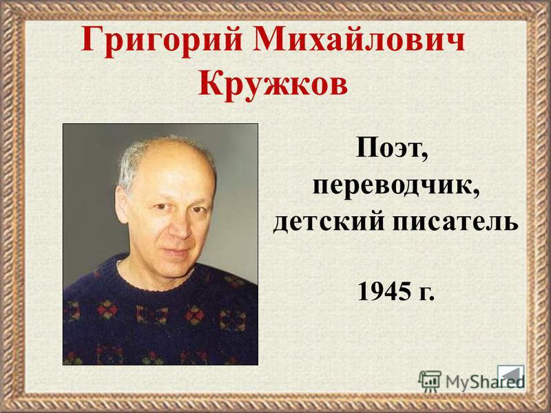 Григорий Михайлович Кружков Поэт, переводчик, детский писатель 1945 г.