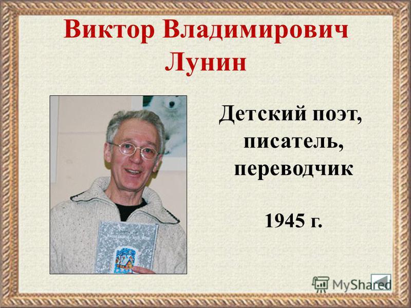 Виктор Владимирович Лунин Детский поэт, писатель, переводчик 1945 г.
