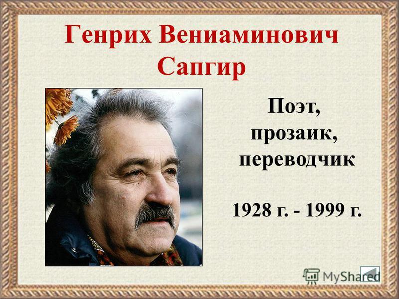 Генрих Вениаминович Сапгир Поэт, прозаик, переводчик 1928 г. - 1999 г.