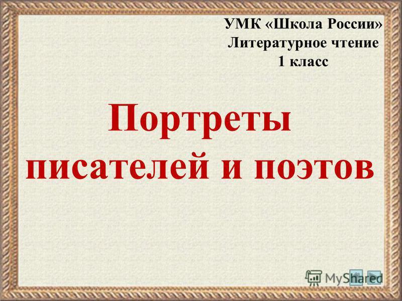 Портреты писателей и поэтов УМК «Школа России» Литературное чтение 1 класс
