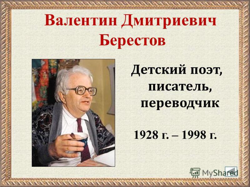 Валентин Дмитриевич Берестов Детский поэт, писатель, переводчик 1928 г. – 1998 г.