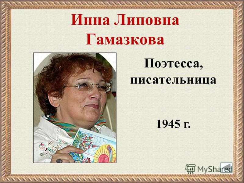 Инна Липовна Гамазкова Поэтесса, писательница 1945 г.