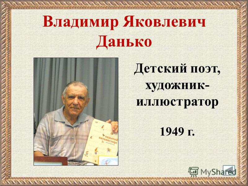 Владимир Яковлевич Данько Детский поэт, художник- иллюстратор 1949 г.