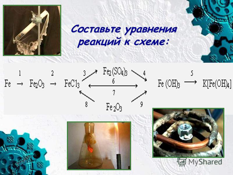Составьте уравнения реакций к схеме:
