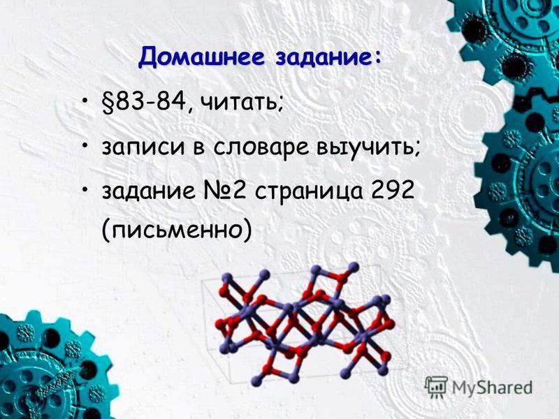 Домашнее задание: §83-84, читать; записи в словаре выучить; задание 2 страница 292 (письменно)